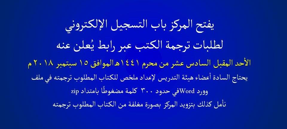 فتح باب الطلبات محرم 1441 هـ - يفتح المركز باب التسجيل...