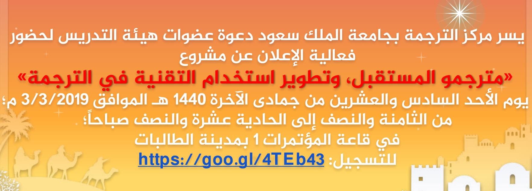 البث النسائي - يسر مركز الترجمة بجامعة...