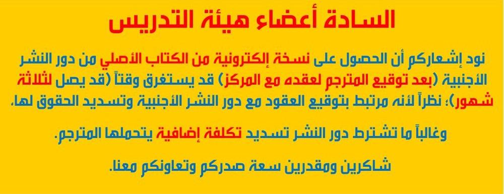 نسخة إلكترونية - نود إشعار المترجمين المتعاقدين...